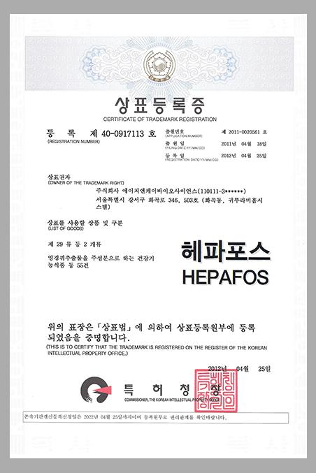 상표등록증 (헤파포스)